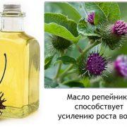 Репейное масло, приготовленное на основе корней лопуха
