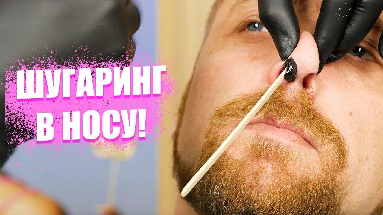 Депиляция носовых пазух
